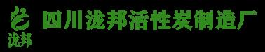 成都活性炭,重庆蜂窝活性炭厂家-四川泷邦活性炭生产厂