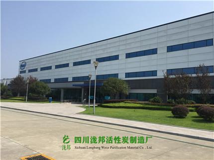 供货:Inter(成都)芯片制造中心-废水处理活性炭01