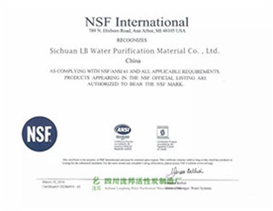 美国NSF认证