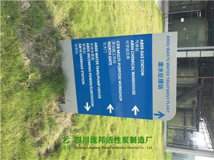 供货:Inter(成都)芯片制造中心-废水处理活性炭02